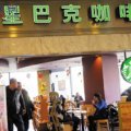 Starbucks Chine
