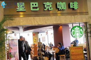 Starbucks Chine