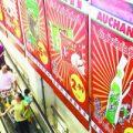 Auchan Chine