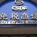 Duty free China