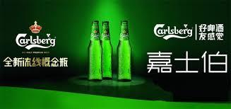 Carlsberg China