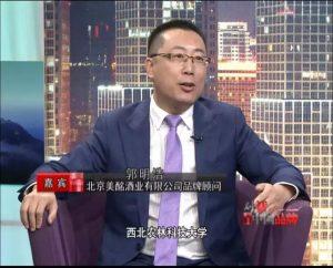 Guo Minghao (郭明浩)